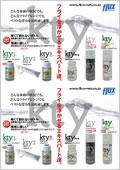 KTY フロータント&ドレッシング 販促POP B5サイズ X2