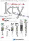 KTYフロータント&ドレッシング販促POP A4サイズ(1.56MB)NEW!!