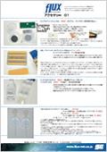 アクセサリ商品カタログ(8.06MB)