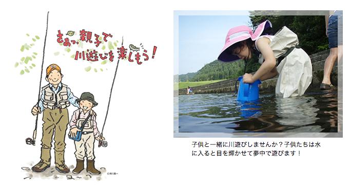 子供と一緒に川遊びしませんか?子供たちは水に入ると目を輝かせて夢中で遊びます!