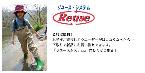 reuse3